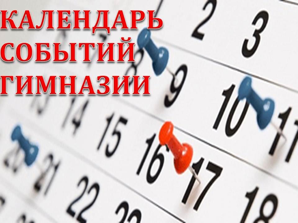 Календарь событий гимназии