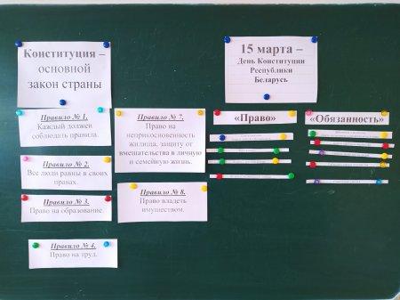 Информационный час ко Дню Конституции прошел в 9Б классе