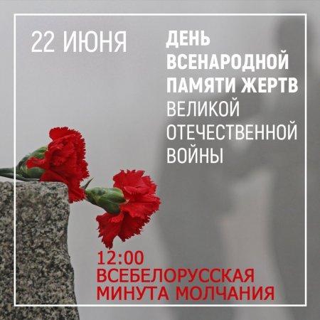 День всенародной памяти